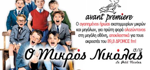 O-mikros-nikolas