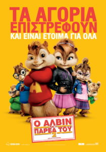 Alvin and the Chipmunks 2 Gr Audio Metaglottismeno