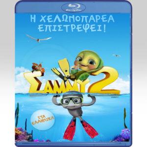 Sammy 2 Greek Audio/ Sammy's Avonturen 2 Metaglotismeno