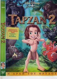 Tarzan 2 Metaglotismeno
