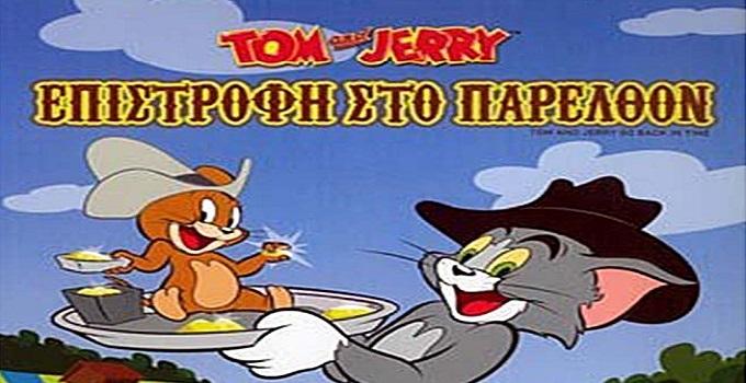 Τομ και Τζερι Επιστροφη στο παρελθον Μεταγλωττισμενο