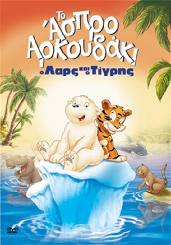 ΤΟ ΑΣΠΡΟ ΑΡΚΟΥΔΑΚΙ 2: ΤΟ ΜΥΣΤΗΡΙΩΔΕΣ ΝΗΣΙ | THE LITTLE POLAR BEAR 2: MYSTERIOUS ISLAND 2005 «GREEK AUDIO»