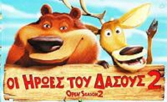 Οι Ήρωες του δάσους 2 μεταγλωττισμένο στα Ελληνικά