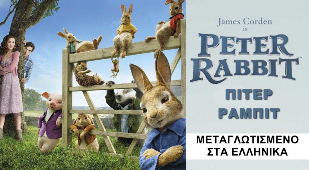 Peter Rabbit Greek Audio | Πιτερ Ραμπιτ στα ελληνικα